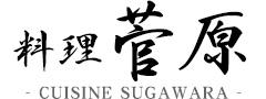 和食とステーキ 料理菅原